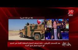 بعد الانسحاب الأمريكي.. تركيا تستعد لاجتياح المنطقة الآمنة على الحدود مع سوريا شمال شرق الفرات