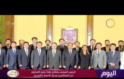 اليوم - الرئيس السيسي يستقبل وفداً رفيع المستوى من المستثمرين ورجال الأعمال الكوريين