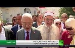 تونس.. جدل تشكيل حكومة ائتلاف