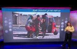 كيف حول العراقيون التوك توك إلى سيارة إسعاف؟