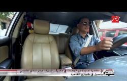 في مغامرة جديدة من (يحدث في مصر).. شريف عامر سائق تاكسي يتجول في شوارع القاهرة