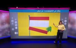 """""""إهانة"""" علم لبنان والأرزة في مجلة بريطانية عريقة يثير حفيظة اللبنانيين"""