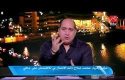 """مهيب عبد الهادي يكشف عن ردود الفعل بعد استضافة مؤمن زكريا في """"اللعيب"""""""
