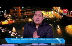 خاص (اللعيب).. بسبب عدم قيده.. حفني ينقطع عن تدريبات مصر للمقاصة