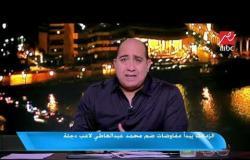 الزمالك يبدأ مفاوضات ضم محمد عبد العاطي لاعب دجلة