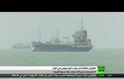 طهران: هجومان على ناقلتنا بالبحر الأحمر