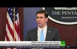 البنتاغون: نشر 3000 جندي إضافي بالسعودية
