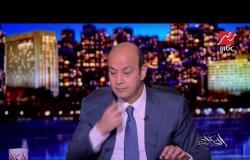 عمرو أديب: أطالب بالإفراج عن أي حد مسجون في خلافات سياسية وأنا مابتكلمش لا عن إخوان ولا إرهابيين