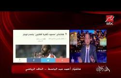 الناقد الرياضي أحمد عبد الباسط يكشف هل يستطيع (كهربا) اللعب مع الأهلي في يناير؟