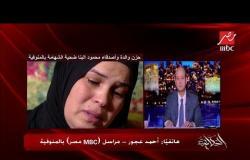 """""""الحكاية"""".. محافظ المنوفية يقبل يد أم محمود البنا: لو حق ابنك ما جاش هقعد في بيتنا"""