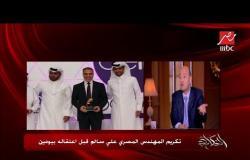 أحمد أبو هشيمة يكشف سوء معاملة قطر للمصري علي سالم المسجون بزعم التخابر مع مصر