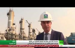 RT تدخل منشآة أرامكو النفطية في بقيق