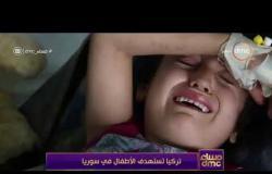 مساء dmc -   أحمد القويسني : تركيا تستهدف الأطفال في سوريا