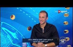 """أمير توفيق: """"مانويل جوزيه"""" كان من ضمن المرشحين لتدريب الأهلي خلفا لـ لاسارتي"""