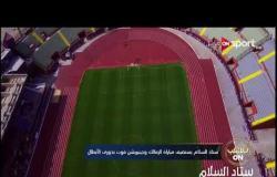ستاد السلام يستضيف مباراة الزمالك وجينيراسيون فوت بدوري الأبطال