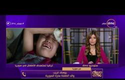 مساء dmc - يوسف غريب والد الطفلة سارة السورية يحكي ما حدث لبنته في سوريا من انتهاكات تركيا