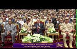 """مساء dmc - كلمة الرئيس السيسي خلال الندوة التثقيفية الـ31 للقوات المسلحة  """"أكتوبر إرادة وتحدي"""""""
