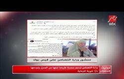 وزارة التضامن تدعم مسنة طردها ابنها من المنزل وتودعها داراً خيرية للرعاية  يوتيوب