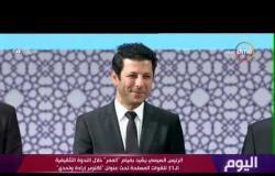 """اليوم - الرئيس السيسي يكرم أبطال فيلم """"الممر"""" خلال الندوة التثقيفية الـ 31 للقوات المسلحة"""