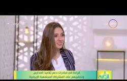 8 الصبح - تحديات الطفل في مبادرات دعم تلاميذ المدارس