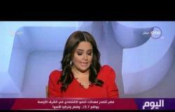 اليوم - أسامة مراد : النفقات بتزيد بمعدل اثقل من الإيرادات والإيرادات بتنمو