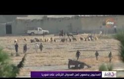 الأخبار - المدنيون يدفعون ثمن العدوان التركي على سوريا