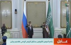 بالفيديو.. مراسم استقبال خادم الحرمين الشريفين للرئيس الروسي