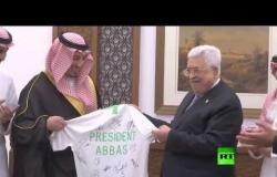 محمود عباس يلتقي المنتخب السعودي