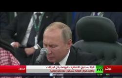 قمة بين الرئيس بوتين والعاهل السعودي سلمان بن عبدالعزيز في الرياض