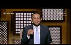 لعلهم يفقهون - الشيخ رمضان عبد المعز: المؤمن الحق يحب الخير والهداية للناس وهذا عكس الشيطان