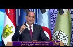 """مساء dmc - الرئيس السيسي يرد علي """"تهجير أهالي سيناء"""" : """"أخلينا البيوت بمقابل .. دة أمن 100 مليون"""""""