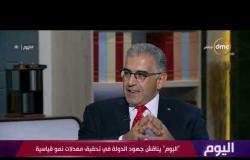 اليوم - أسامة مراد : اقتصاد مثل أمريكا عندما يوصل معدل البطالة إلي 5% هذه خطر