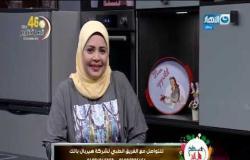 مطبخ هالة | لقاء مع ندى محمود | خبيرة التغذية