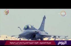 اليوم - 14 أكتوبر عيد القوات الجوية .. ذكرى أطول معركة جوية في التاريخ الحديث