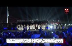 """تحت شعار """"هنا نصلي"""" ملتقى تسامح الأديان بسانت كاترين يختتم فعالياته بحضور عدد من الوزراء"""