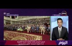 """اليوم - الرئيس السيسي يشهد فعاليات الندوة التثقيفية الـ 31 للقوات المسلحة """"أكتوبر إرادة وتحدي"""""""