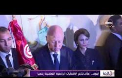 الأخبار - اليوم .. إعلان نتائج الانتخابات الرئاسية التونسية رسميا
