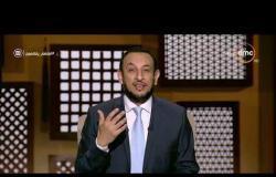 لعلهم يفقهون - دعاء يريح النفوس ويشفي القلوب من الشيخ رمضان عبد المعز