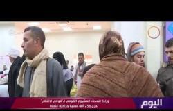 """اليوم - وزارة الصحة : المشروع القومي لـ """"قوائم الانتظار"""" أجري 256 ألف عملية جراحية عاجلة"""