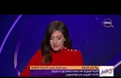 الأخبار - هاتفياً.. صابر فلحوط .. الأزمة السورية على مائدة اجتماع وزراء خارجية الاتحاد الأوروبي