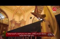 بمشاركة نجوم مصر والعالم .. انطلاق منتدى صناع الترفيه بـ موسم الرياض برعاية الهيئة العامة للترفيه