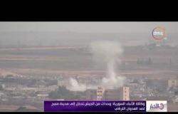 الأخبار - وكالة الأنباء السورية : وحدات من الجيش تدخل إلي مدينة منبج لصد العدوان التركي