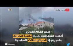لبنان يحترق.. وطوافات الإطفاء خارج الخدمة