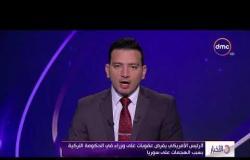 الأخبار - الرئيس الأمريكي يفرض عقوبات علي وزراء في الحكومة التركية بسبب الهجمات علي سوريا