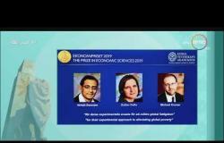 8 الصبح - أمريكي وهندي وفرنسية يفوزون بجائزة نوبل في الاقتصاد لعالم 2019