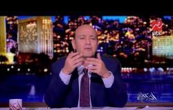 عمرو أديب يتعجب من هجوم أنصار قيس سعيد على مصر: عمرنا ما تدخلنا في الشأن الداخلي التونسي