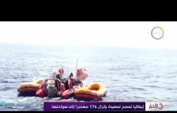 الأخبار - إيطاليا تسمح لسفينة بإنزال 176 مهاجرا إلي سواحلها