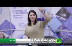 روسيا.. مهرجان العلوم السنوي