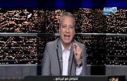 اخر النهار الحلقة الكاملة بتاريخ 15 اكتوبر 2019 مع الاعلامي تامر امين وهبه الاباصيري
