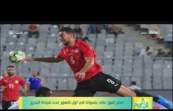 8 الصبح - مصر تفوز على بتسوانا في اول ظهور تحت قيادة البدري